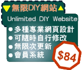 無限DIY網站 Unlimited DIY Website Web Hosting