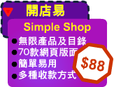 開店易網上商店 Simple Shop Web Hosting