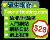 Teens-Hosting.com