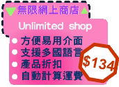 Unlimited Shop