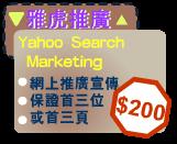 Yahoo!香港授權代理